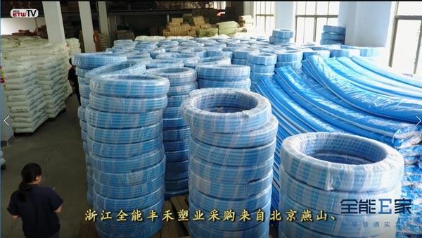 浙江全能丰禾塑业有限公司生产制造