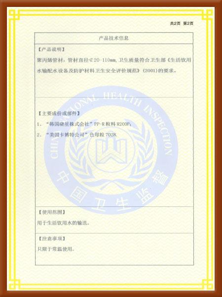 EEJIA管材卫生许可证-2