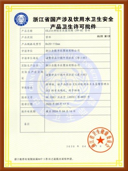 全能E家管件卫生许可证