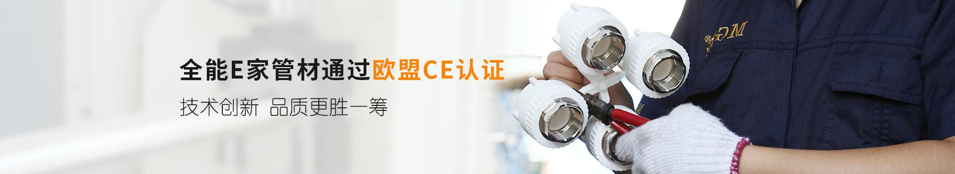 全能E家管材通过欧盟CE认证,技术创新,品质更胜一筹