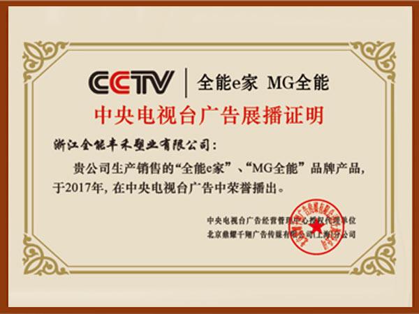 """浙江全能丰禾塑业有限公司荣获""""2017年度央视展播品牌"""""""