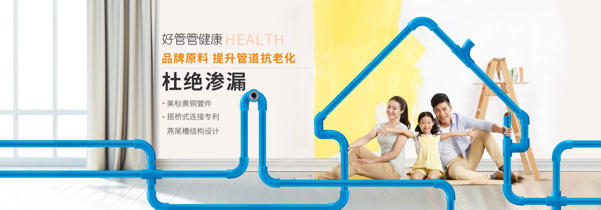 全能E家-17年制造实力·铸就建材管道品牌名片