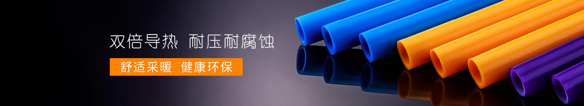 全能E家-双倍导热,耐压耐腐蚀,舒适采暖,健康环保