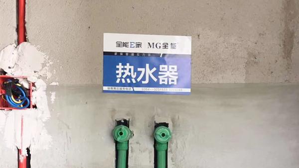 重庆大学PPR管材管件案例-全能E家