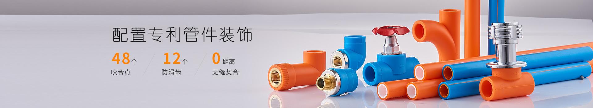全能E家-配置专利管件装饰