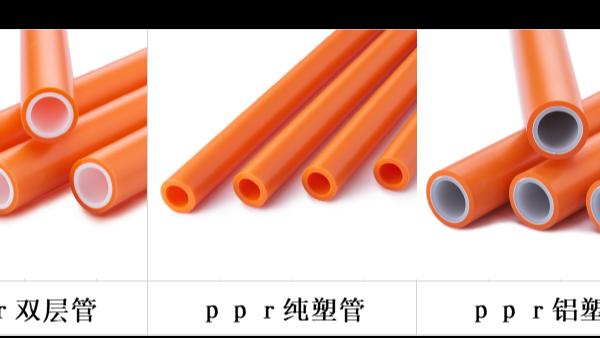 常见ppr塑料水管的种类图片,它们各自的特点有这些