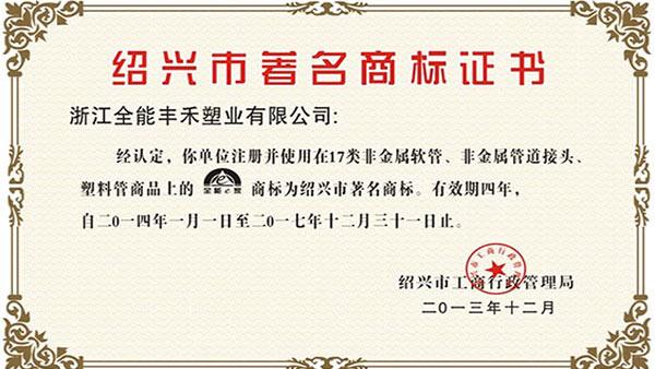 """浙江全能丰禾塑业有限公司的产品被评选为""""绍兴市著名商标"""""""